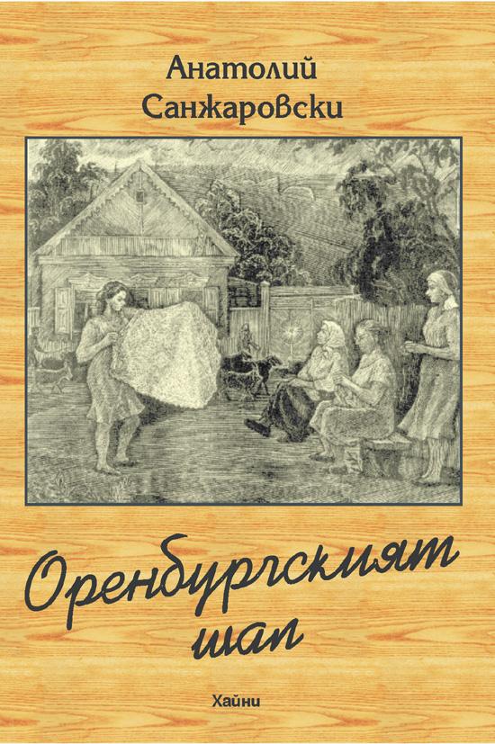 Оренбургският шал