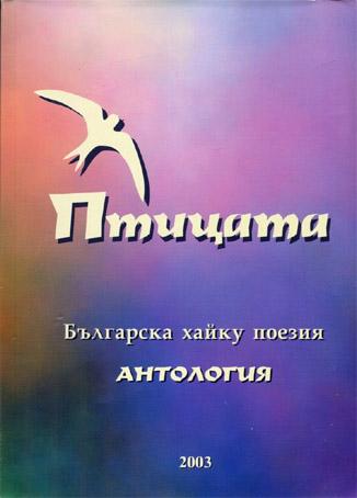 Птицата Антология съвременна българска хайку поезия
