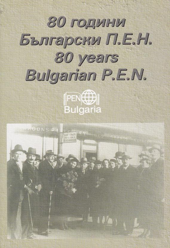 80 години Български П.Е.Н.