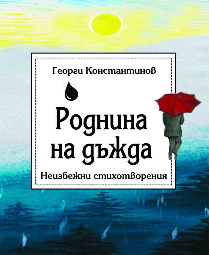 Роднина на дъжда