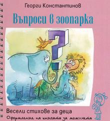 Въпроси в зоопарка - оформление на книгата за момичета