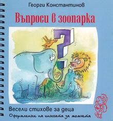 Въпроси в зоопарка - оформление на книгата за момчета