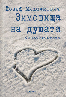 Зимовища на душата