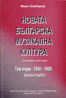 Новата българска музикална култура - том 2