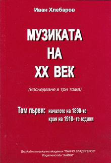 Музиката на XX век том 1
