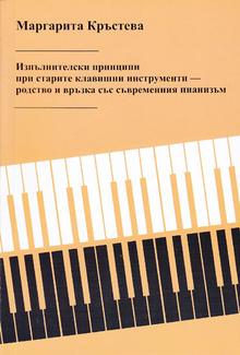 Изпълнителски принципи при старите клавишни инструменти - родство и връзка със съвременния пианизъм