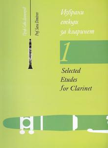 Избрани етюди за кларинет -  част 1