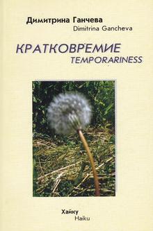 Кратковремие/Temporariness